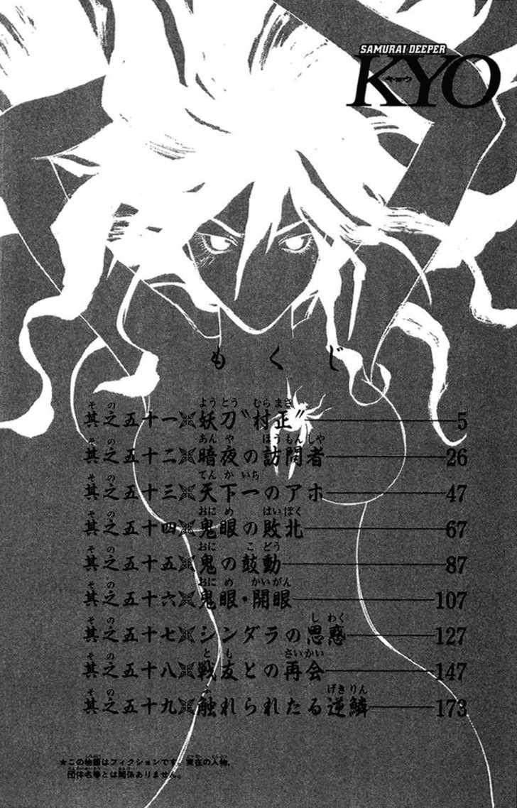 Samurai Deeper Kyo 51 Page 2