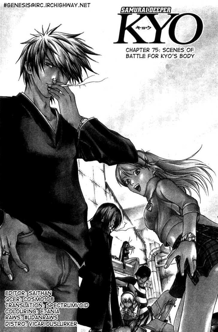 Samurai Deeper Kyo 75 Page 1