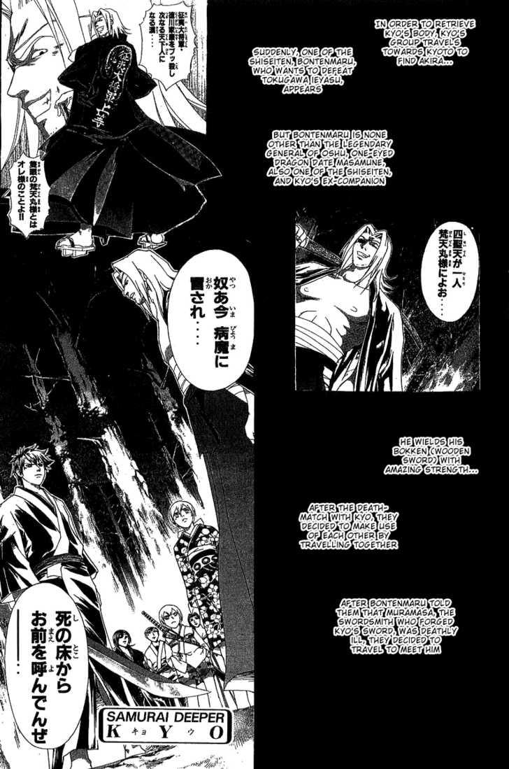 Samurai Deeper Kyo 88 Page 2