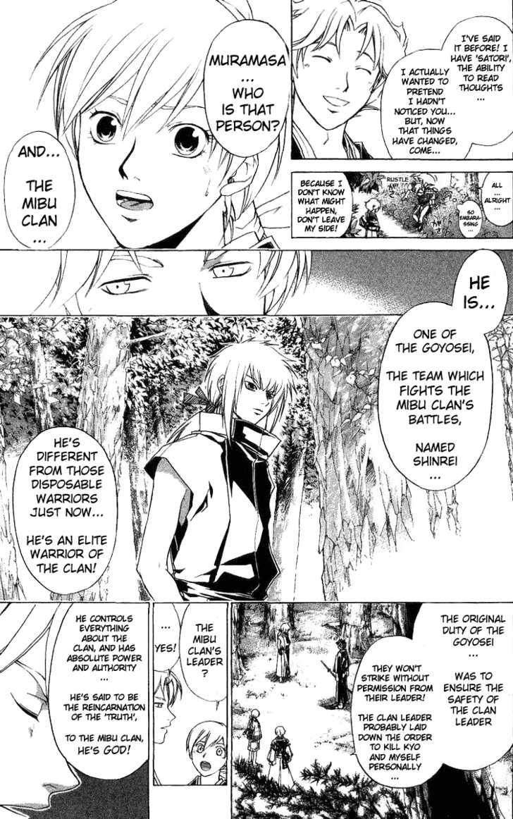 Samurai Deeper Kyo 90 Page 4