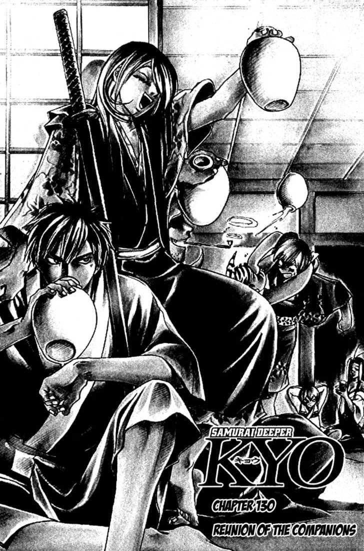 Samurai Deeper Kyo 130 Page 1