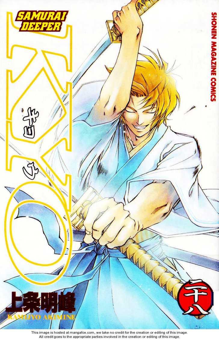 Samurai Deeper Kyo 219 Page 2