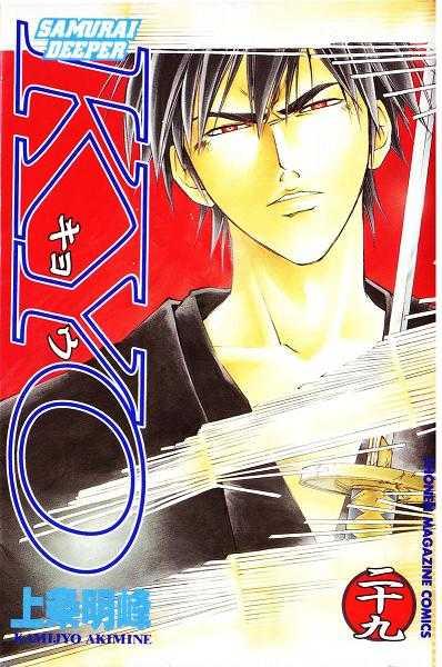 Samurai Deeper Kyo 227 Page 1