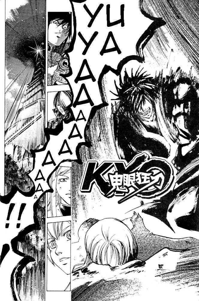 Samurai Deeper Kyo 230 Page 2