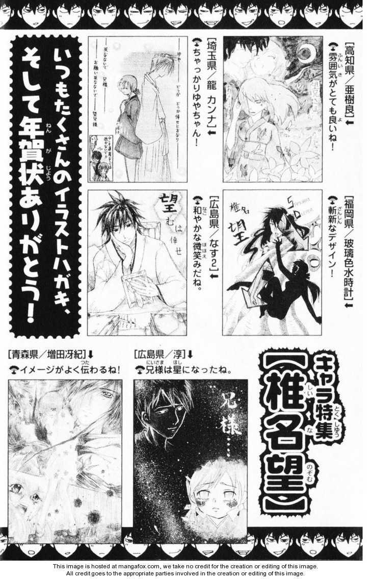 Samurai Deeper Kyo 249 Page 1