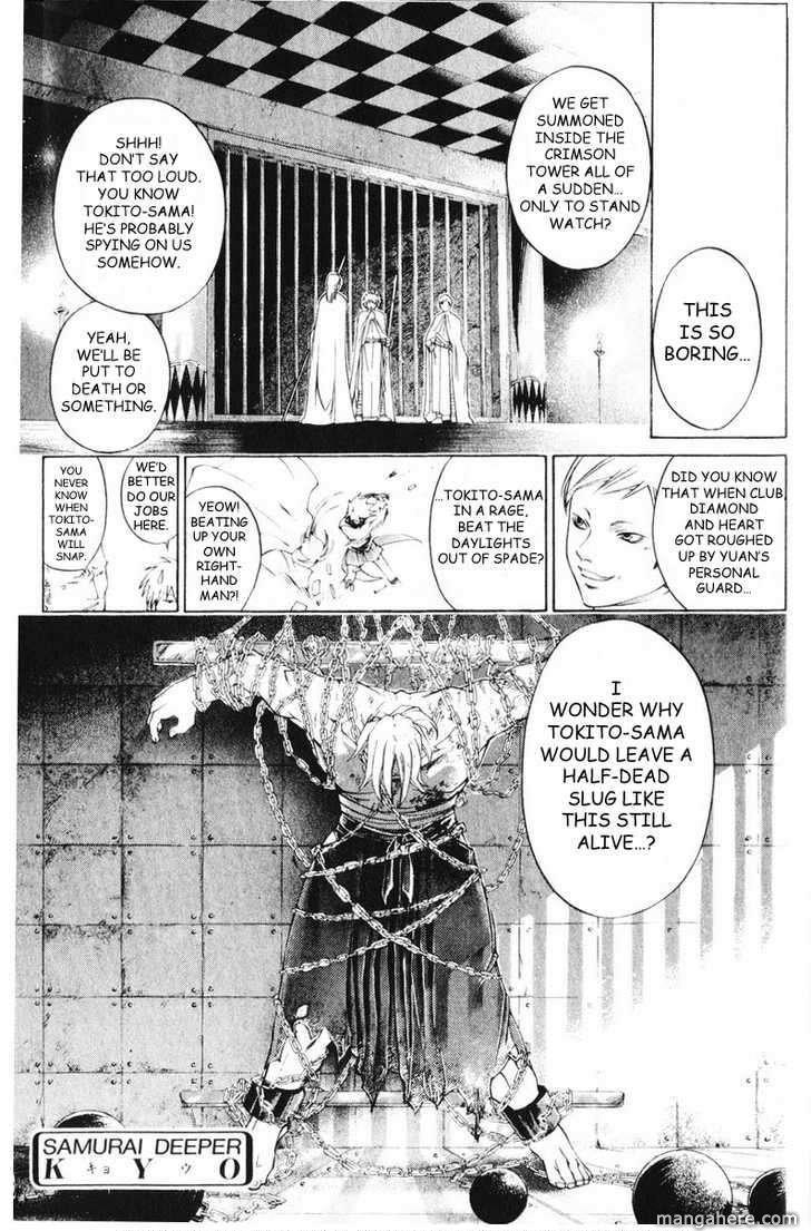 Samurai Deeper Kyo 255 Page 1