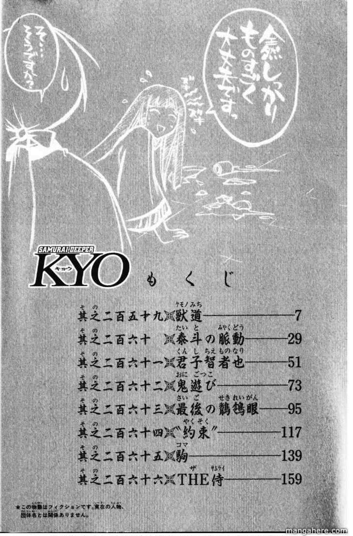 Samurai Deeper Kyo 259 Page 4