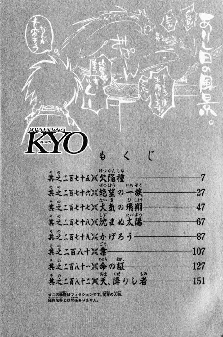 Samurai Deeper Kyo 275 Page 4