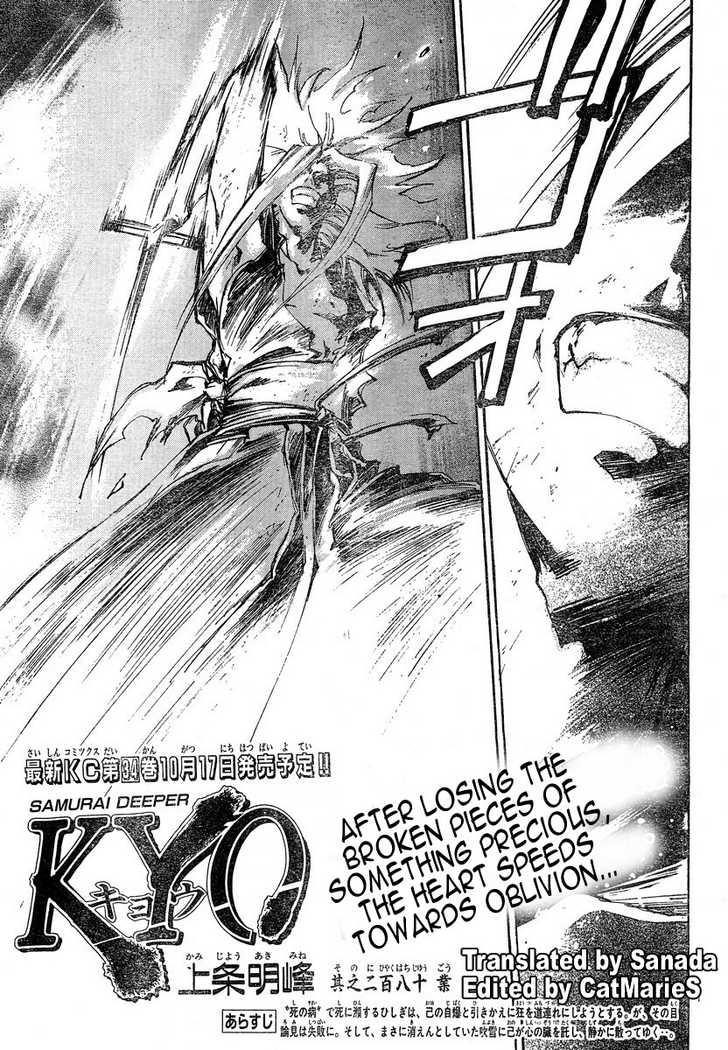Samurai Deeper Kyo 280 Page 1
