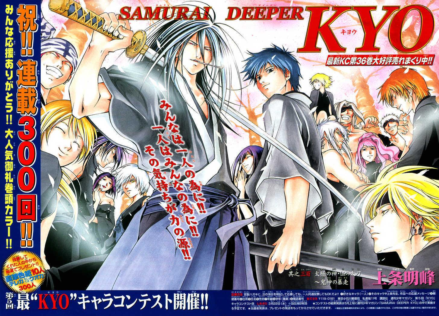 Samurai Deeper Kyo 300 Page 2