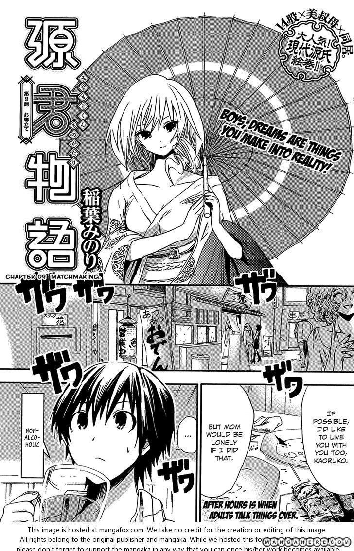 Minamoto-kun Monogatari 9 Page 2