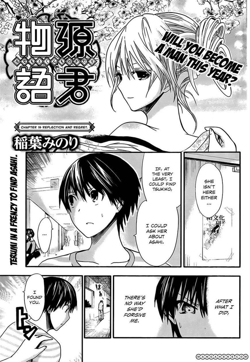 Minamoto-kun Monogatari 16 Page 1