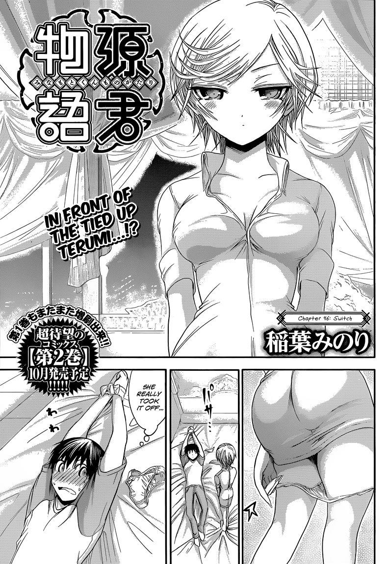 Minamoto-kun Monogatari 46 Page 2