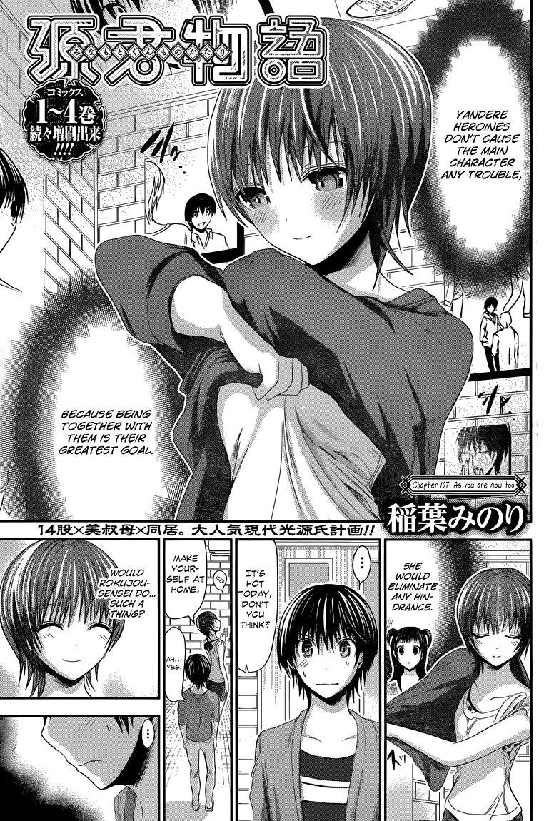 Minamoto-kun Monogatari 107 Page 2