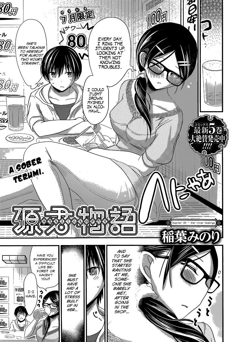 Minamoto-kun Monogatari 124 Page 2