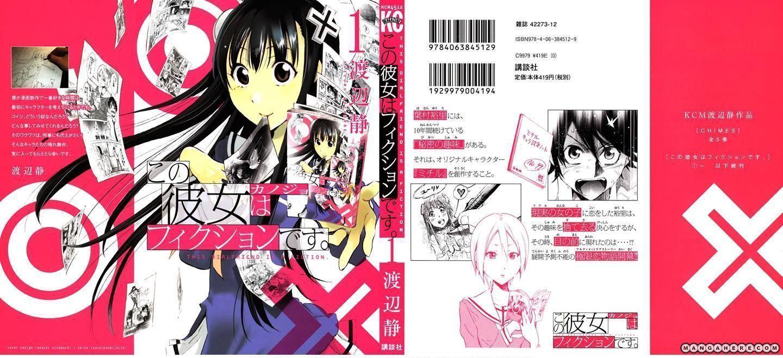Kono Kanojo wa Fiction desu. 1 Page 1