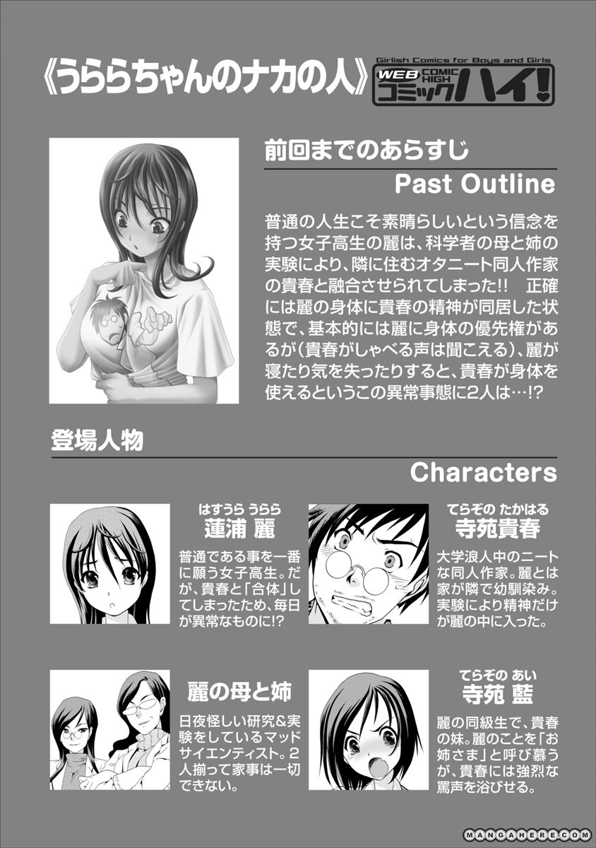 Urara-chan no Naka no Hito 2 Page 2
