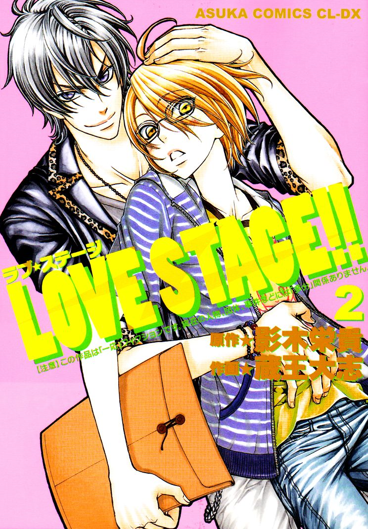 Love Stage!! 11.5 Page 2