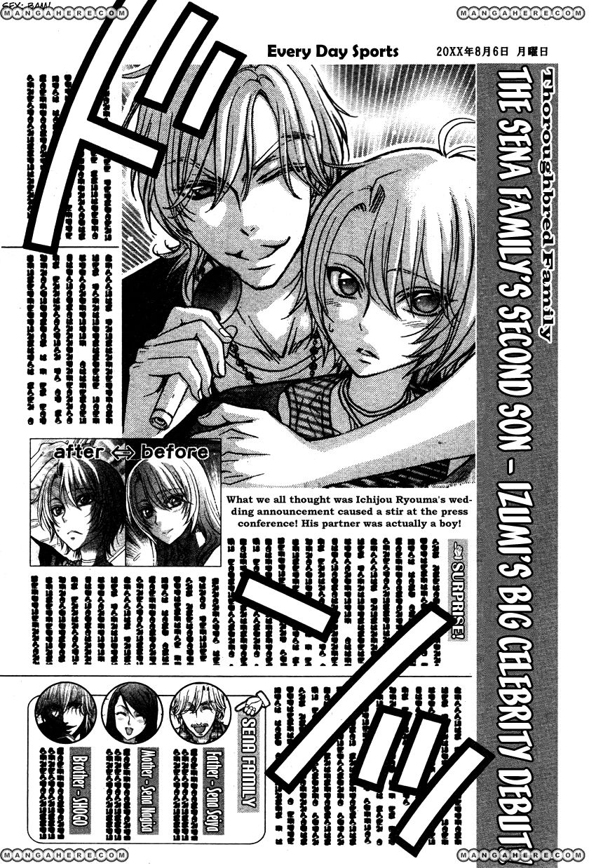 Love Stage!! 12 Page 3