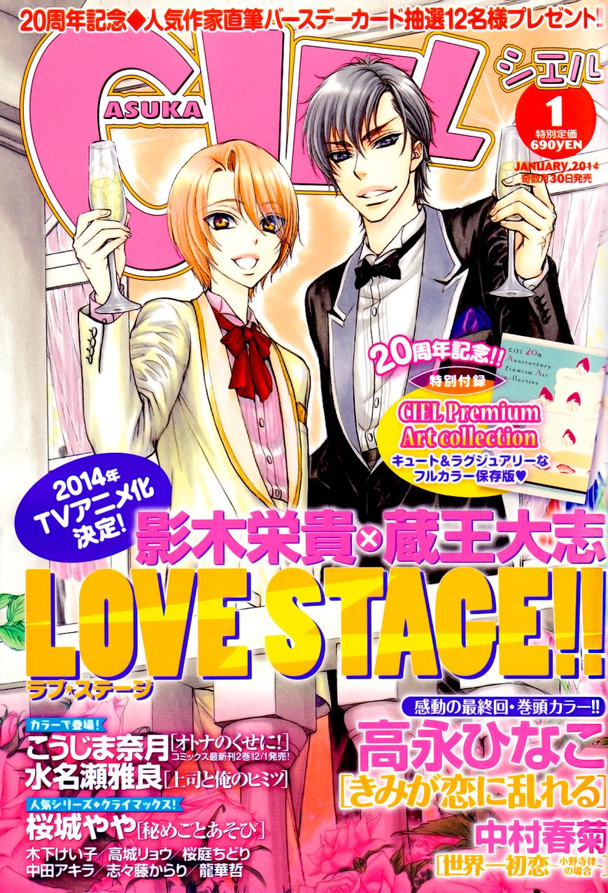 Love Stage!! 20 Page 2