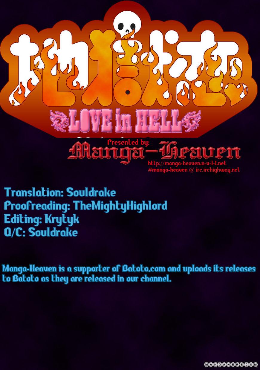 Jigokuren - Love in the Hell 1 Page 1