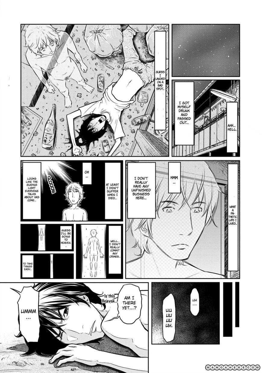 Jigokuren - Love in the Hell 1 Page 2