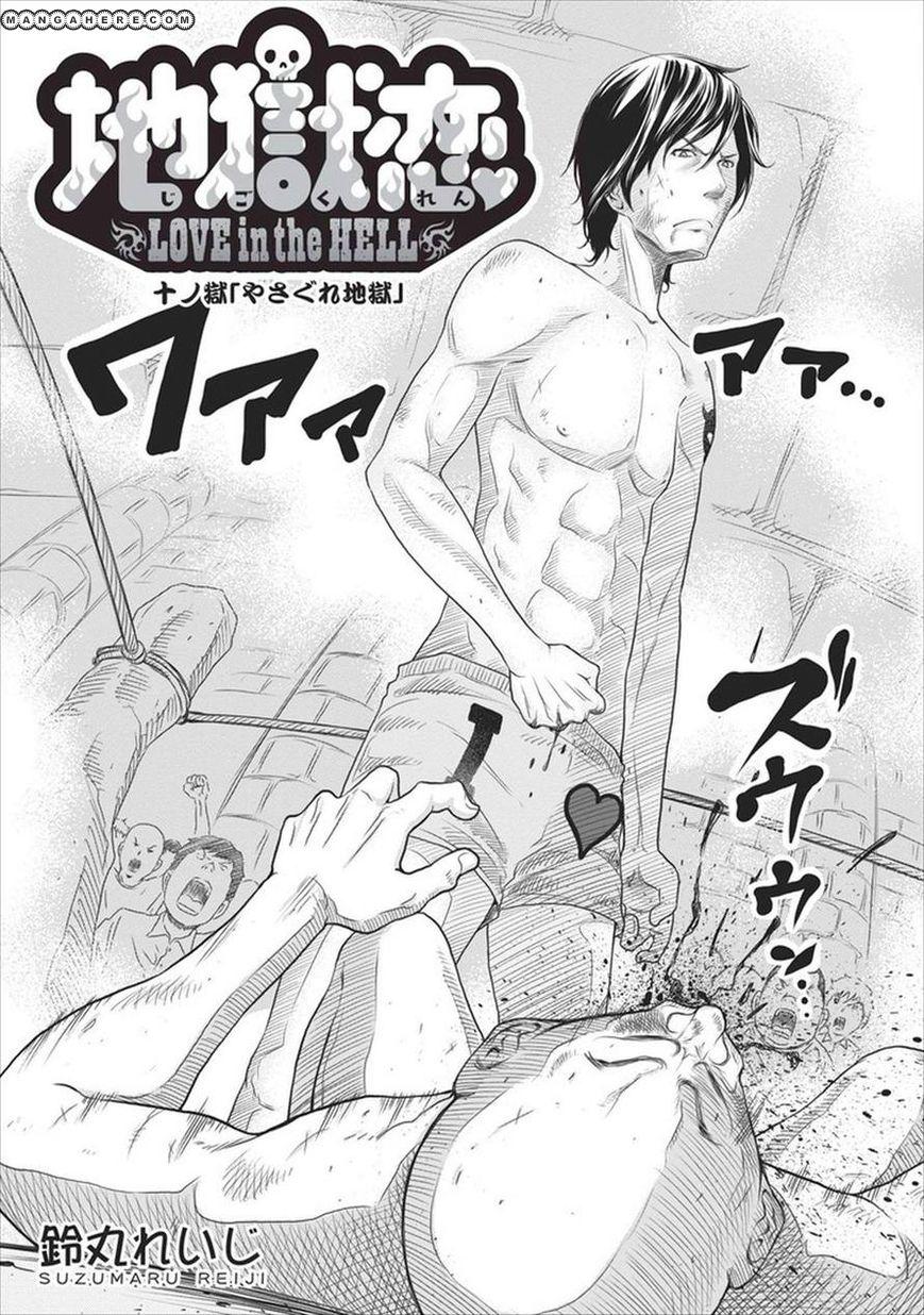 Jigokuren - Love in the Hell 10 Page 2