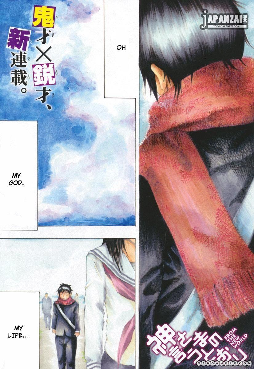 Kamisama no Iutoori (FUJIMURA Akeji) 1 Page 2