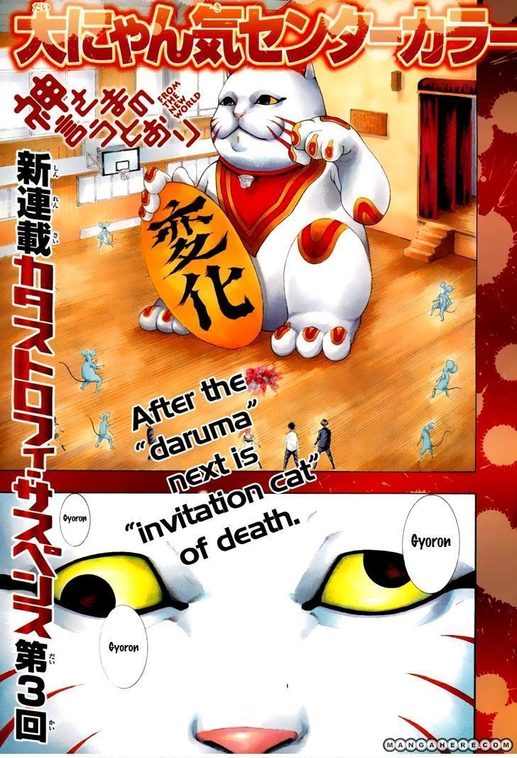 Kamisama no Iutoori (FUJIMURA Akeji) 3 Page 1