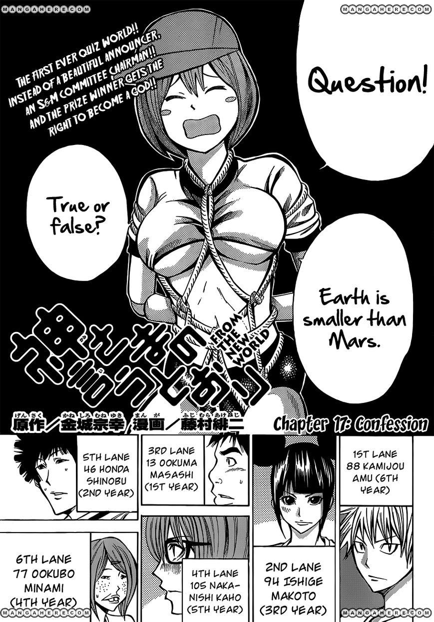 Kamisama no Iutoori (FUJIMURA Akeji) 17 Page 2