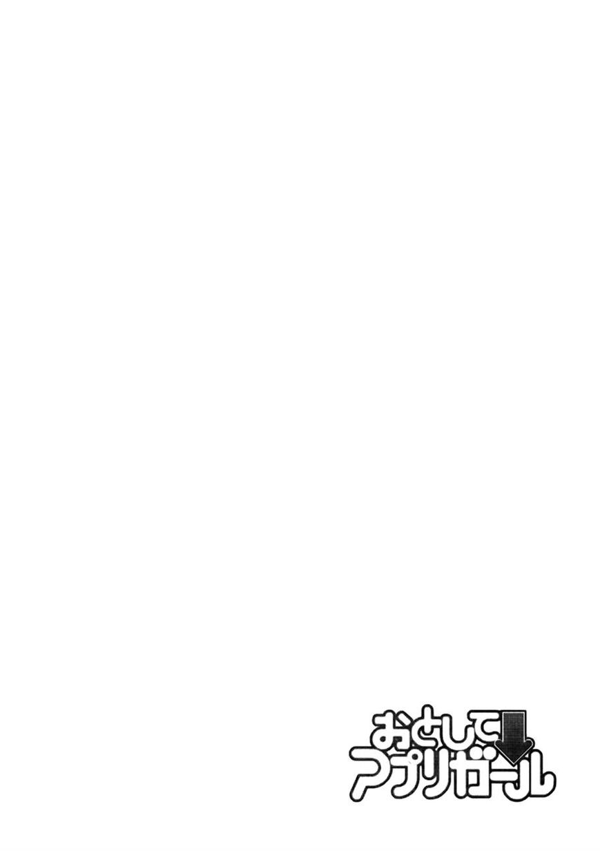Otoshite Appli Girl 8 Page 2