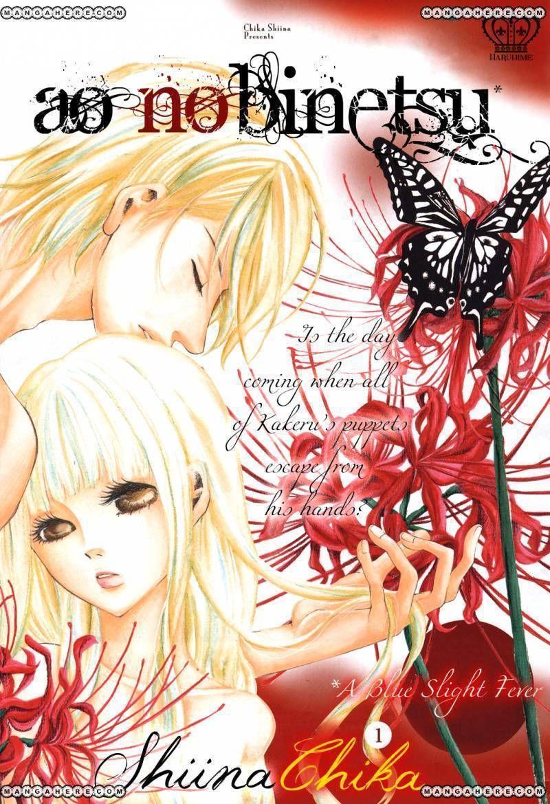 Ao No Binetsu 1 Page 1