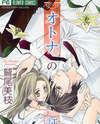 Otona no Shoumei