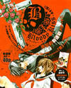 Bloody Kiss (Yagami Rina)