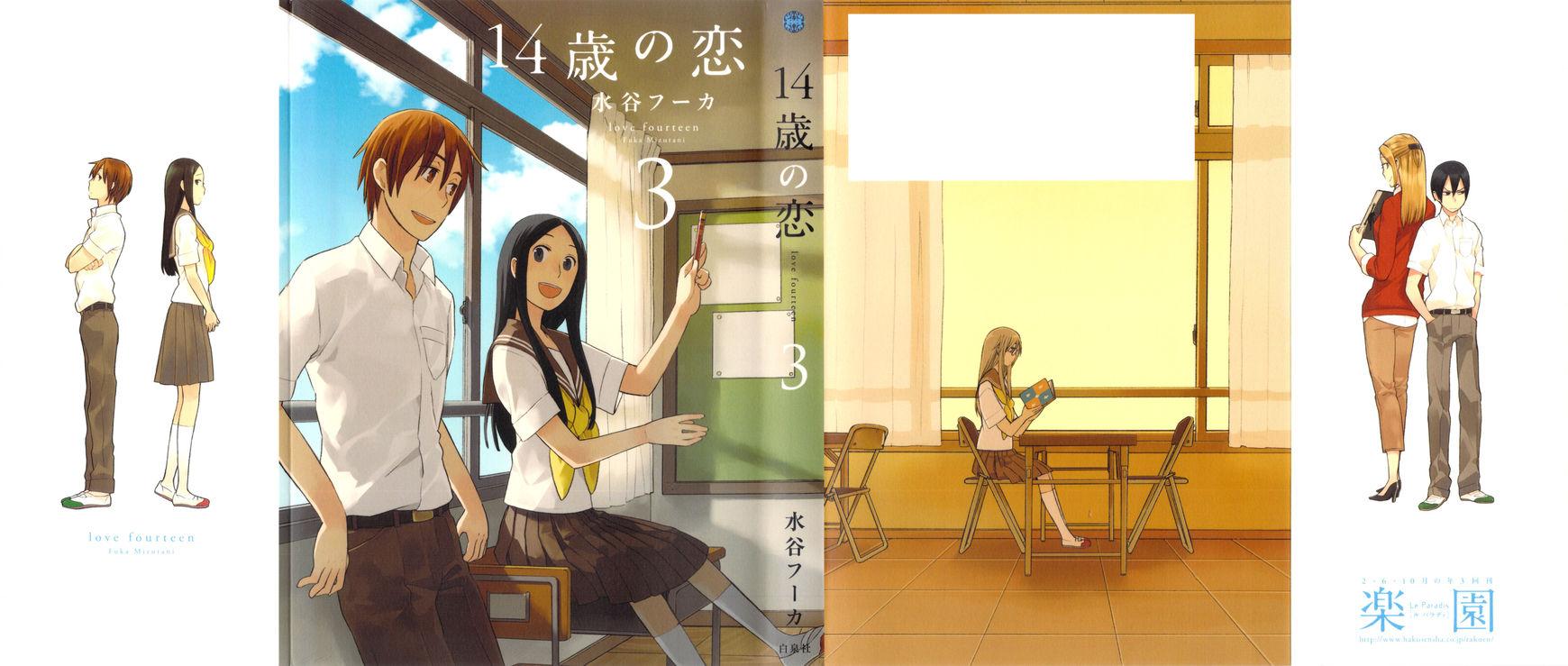 14 Sai No Koi 12 Page 1