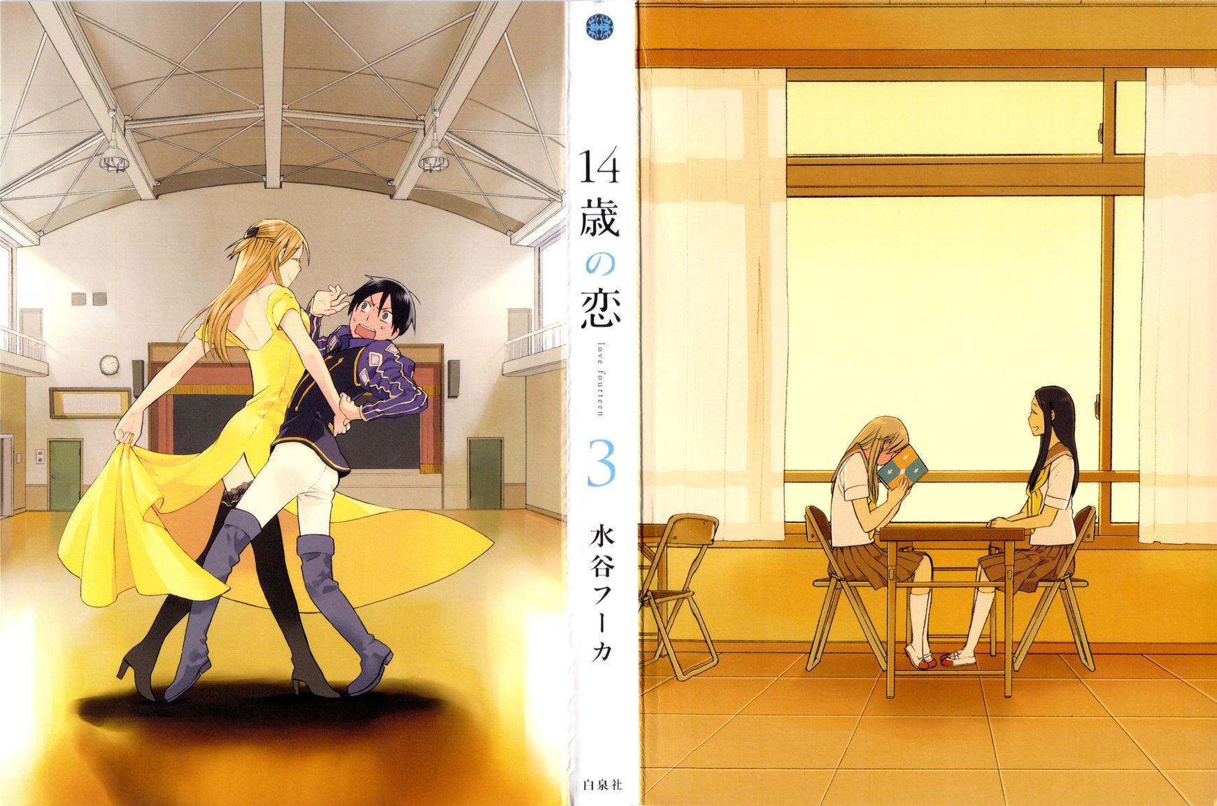 14 Sai No Koi 12 Page 2