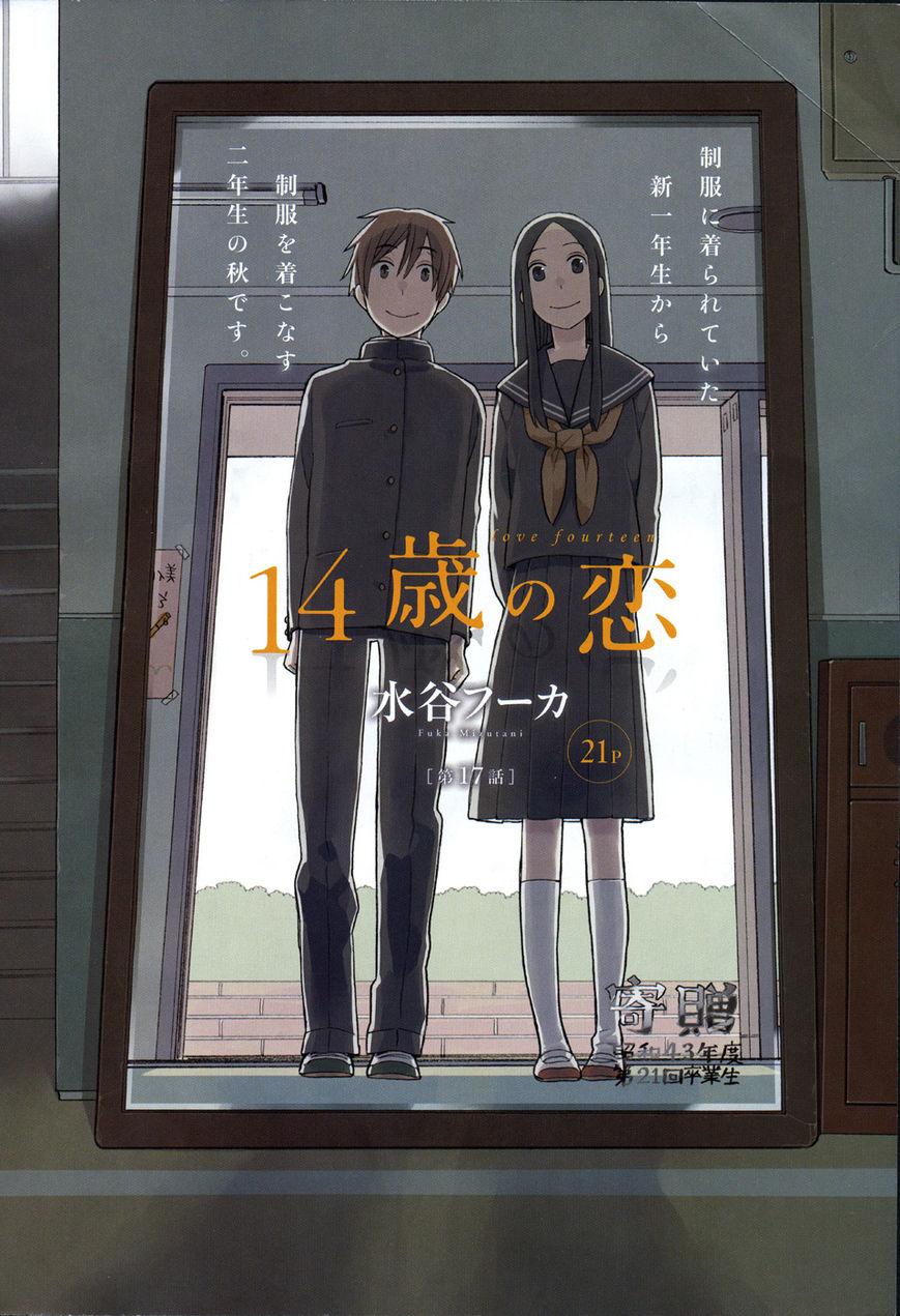 14 Sai No Koi 17 Page 1