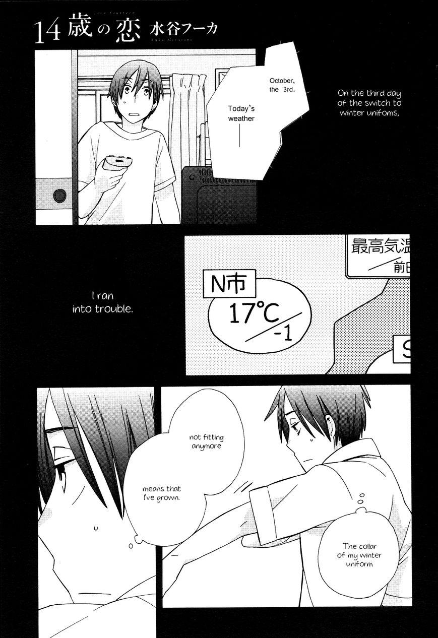 14 Sai No Koi 18 Page 1