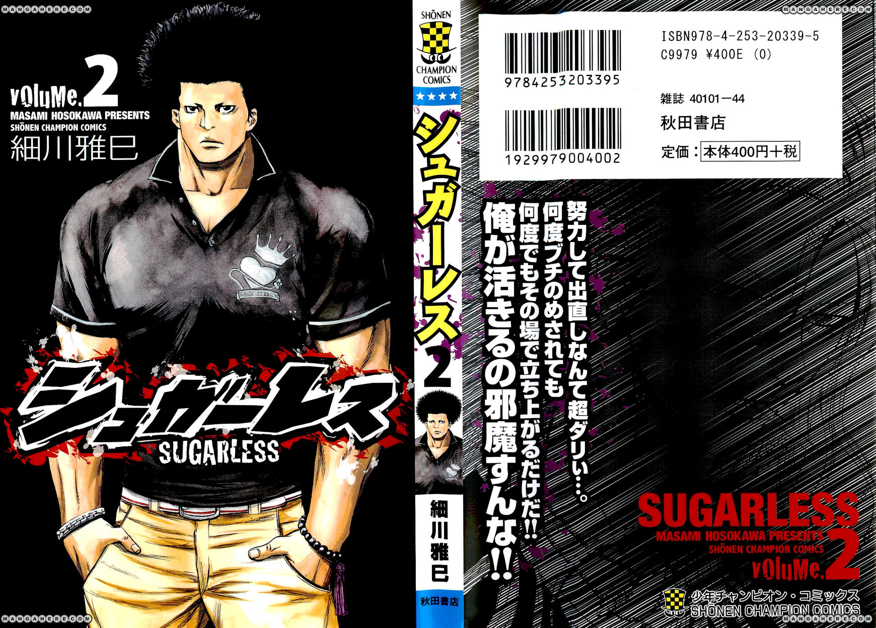 Sugarless (HOSOKAWA Masami) 7 Page 2
