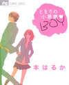 Tonari no Koakuma Boy