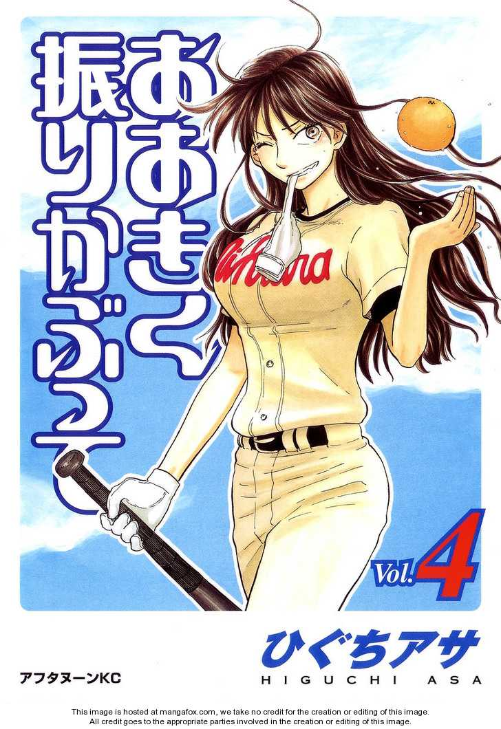 Ookiku Furikabutte 10 Page 2
