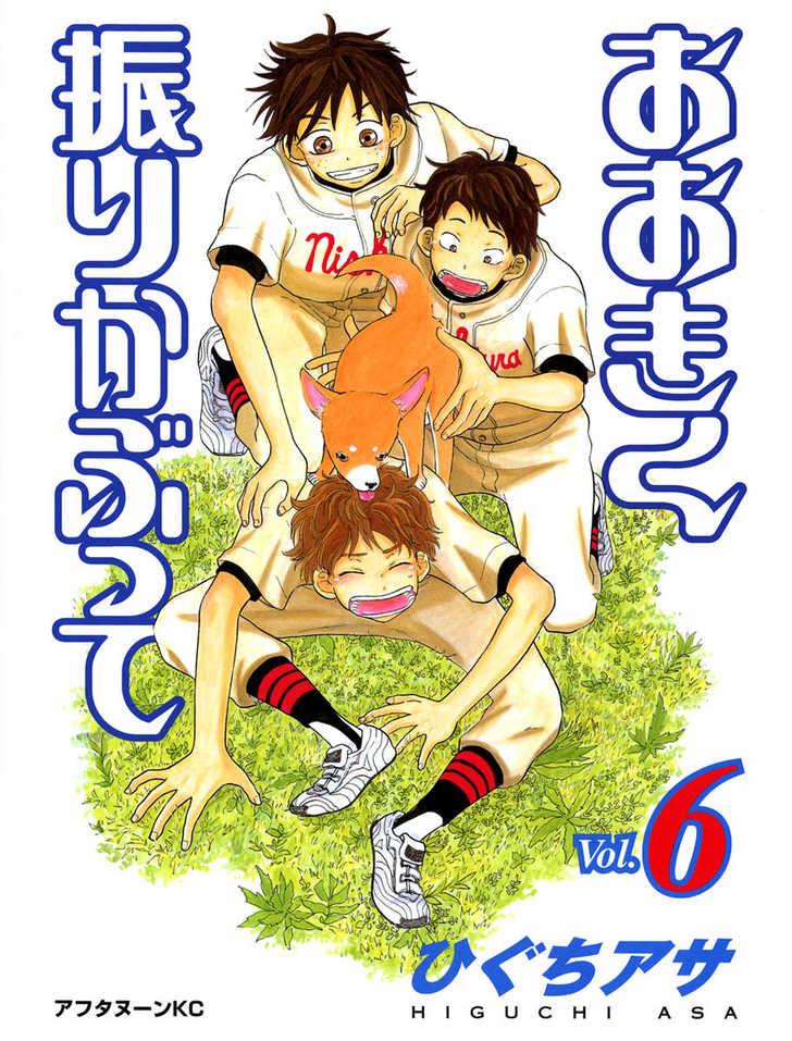 Ookiku Furikabutte 13.1 Page 2