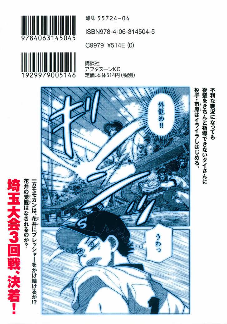 Ookiku Furikabutte 18.3 Page 3
