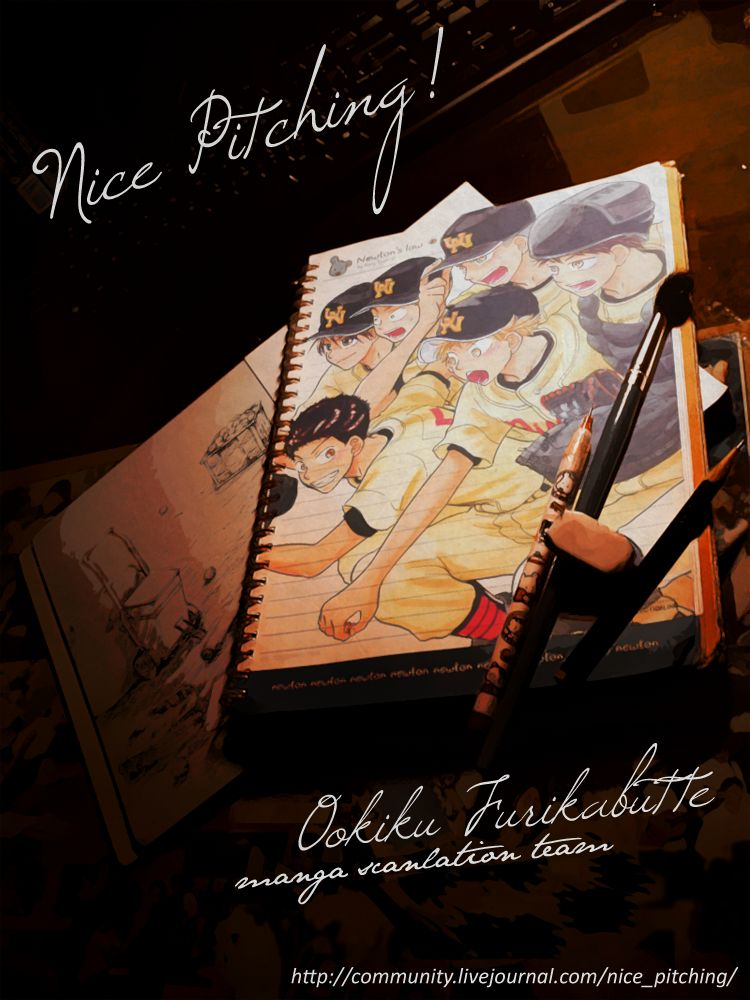 Ookiku Furikabutte 25.3 Page 1