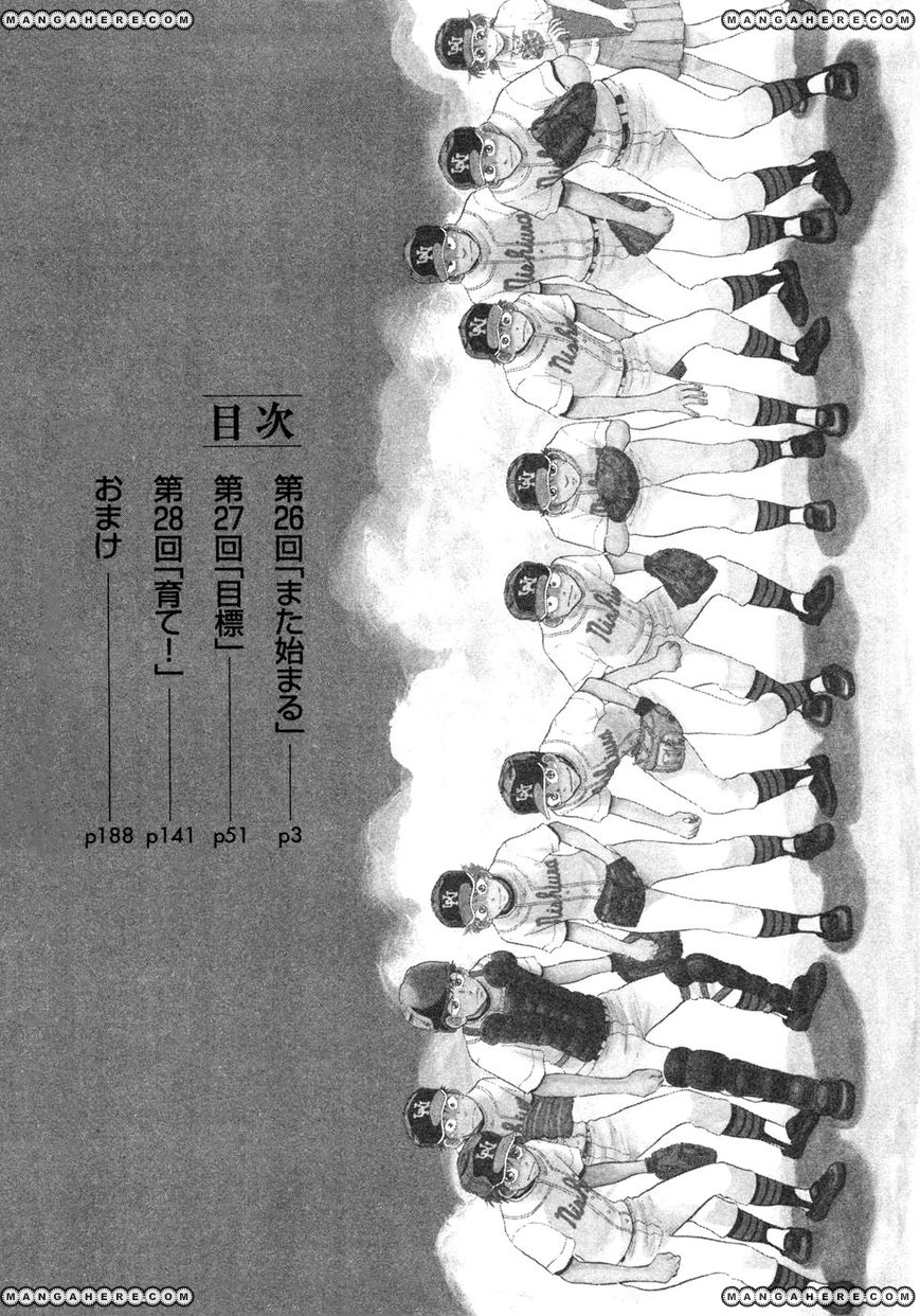 Ookiku Furikabutte 55 Page 4