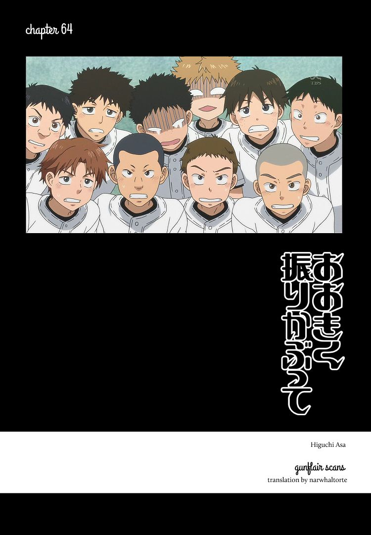 Ookiku Furikabutte 64 Page 1