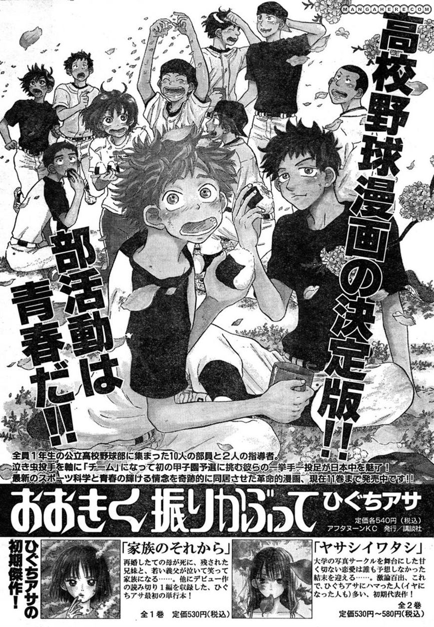 Ookiku Furikabutte 67 Page 1