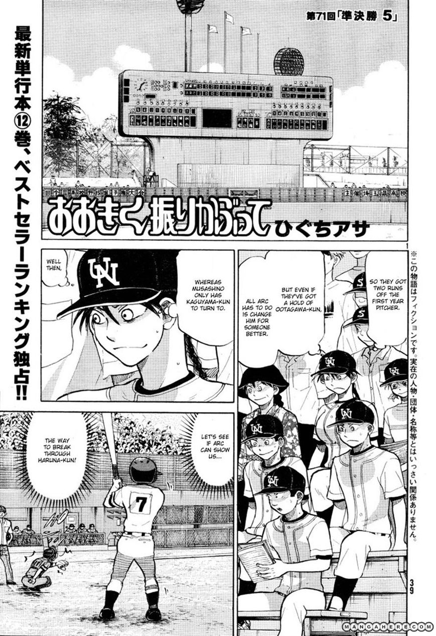Ookiku Furikabutte 71 Page 1