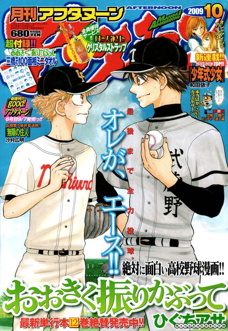 Ookiku Furikabutte 72 Page 1