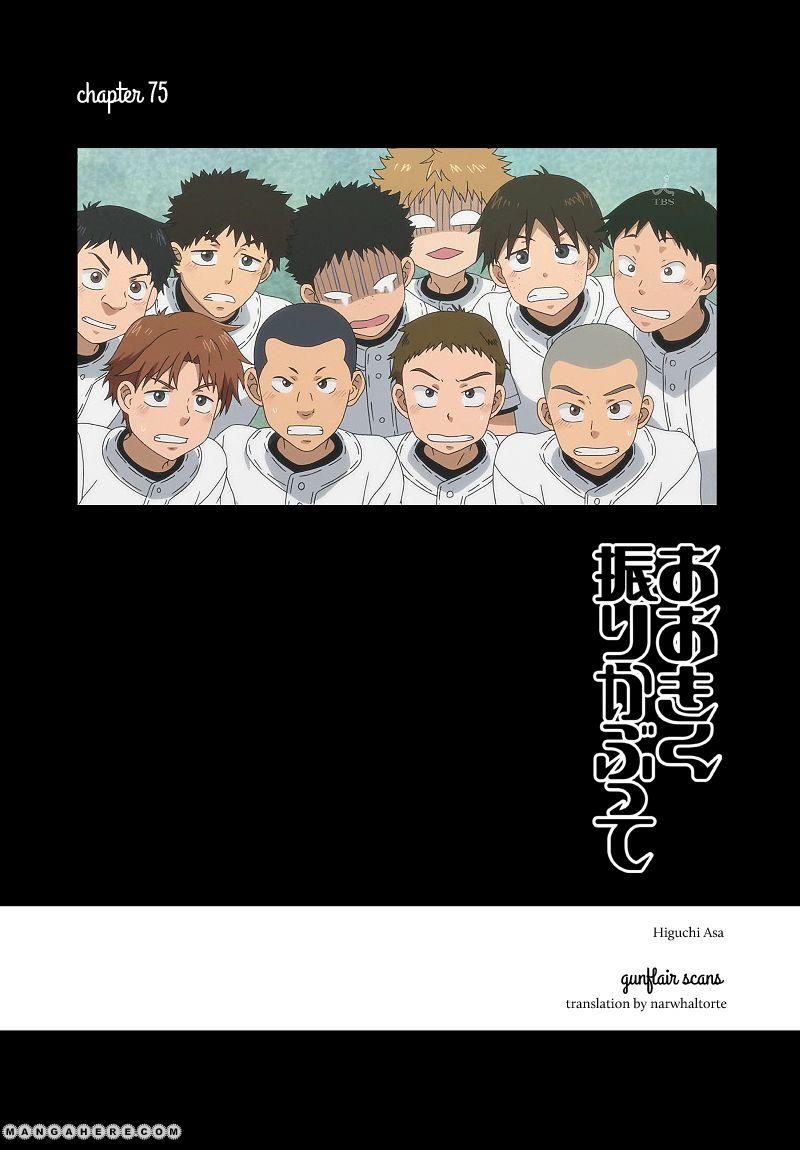 Ookiku Furikabutte 75 Page 1